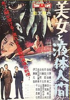 <i>The H-Man</i> 1958 film