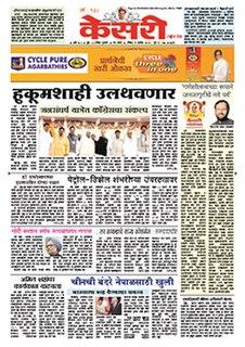 <i>Kesari</i> (newspaper) Marathi newspaper