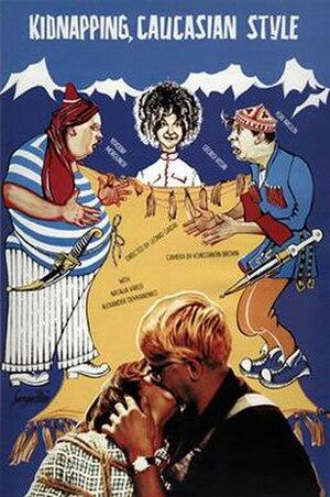 Leonid Gaidai - A comic trio in Gaidai's comedy Kidnapping, Caucasian Style (1966)