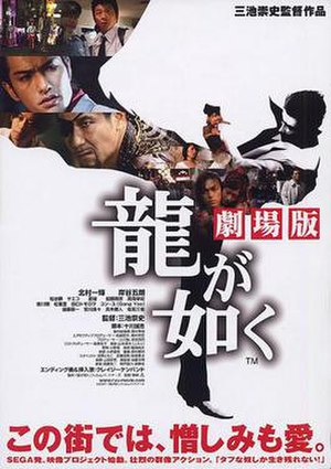 Like a Dragon - Original theatrical poster.