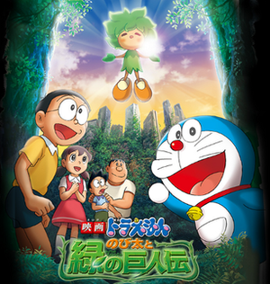 Doraemon: Nobita and the Green Giant Legend - Japanese Release Poster