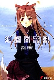 Spice And Wolf Ebook