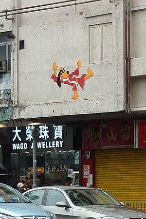 Hong Kong Phooey - Mosaic in Hong Kong by Invader