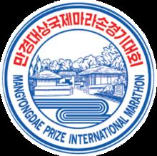 Pyongyang Marathon - WikiVisually