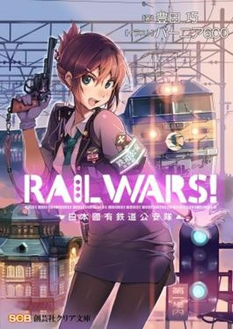 Rail Wars! - Image: Rail Wars! light novel volume 1 cover