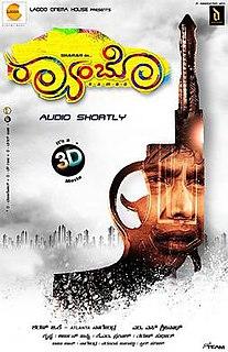 <i>Rambo</i> (2012 film) 2012 Kannada film