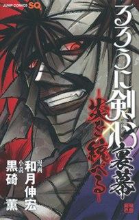 <i>Rurouni Kenshin: Master of Flame</i> Japanese manga series