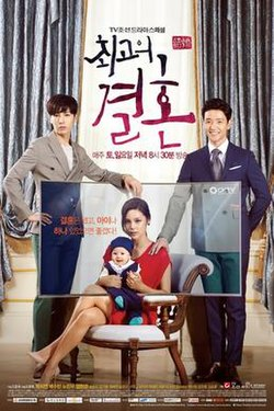 Marriage without dating korean drama wiki