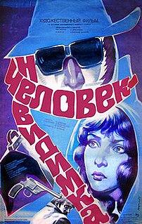1984 film directed by Aleksandr Zakharov