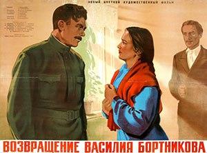 The Return of Vasili Bortnikov - Image: The Return of Vasili Bortnikov