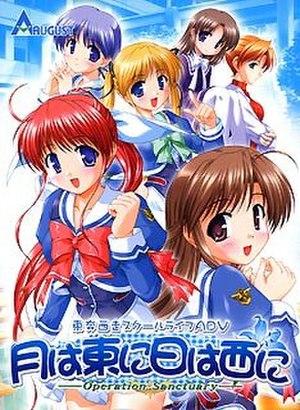 Tsuki wa Higashi ni Hi wa Nishi ni - Image: Tsuki wa Higashi ni Hi wa Nishi ni cover art