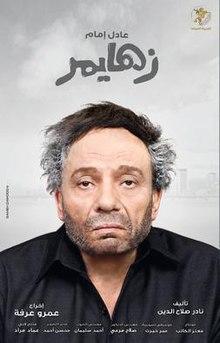 film zhaymer adil imam