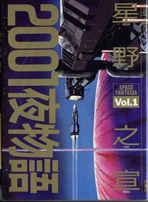 2001 Nights - Japanese manga cover of 2001 Nights volume 1