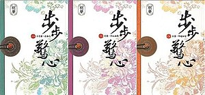 Bu Bu Jing Xin - Covers of all three volumes of the 2012 Taiwanese edition published by Yeren Culture Publishing (野人文化出版社)