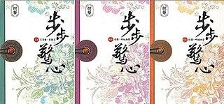 <i>Bu Bu Jing Xin</i> 2005 novel written by Tong Hua