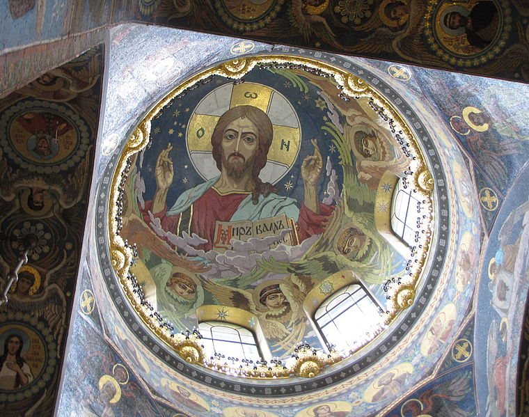 File:Church of the Savior Interior Dome.JPG