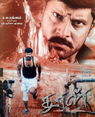 Dhool - Official poster