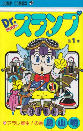 Dr. Slump - Cover of the first manga volume