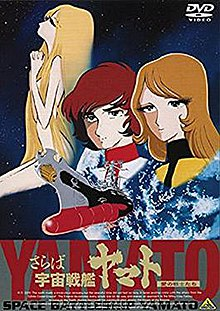 Farewell to Space Battleship Yamato, DVD Cover.jpg