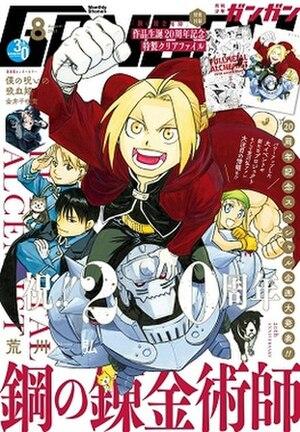 Gangan Comics - Monthly Shōnen Gangan (12/2004 issue)