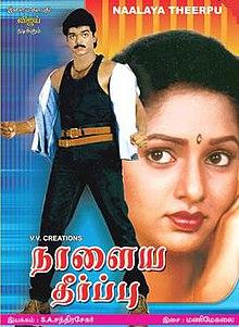 Naalaiya Theerpu - Wikipedia Naalaya Theerpu Cast