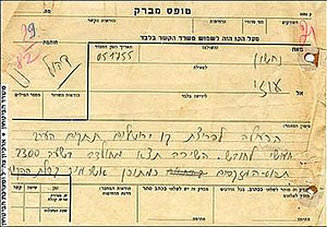 Operation Nachshon - Telegraph dated 5 April 1948, confirming the beginning of Operation Nachshon that same night (Israel Defense Forces – IDF, Archives)