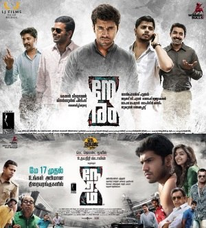 Neram - First look posters of Neram (Malayalam/Tamil)