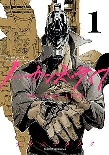 No Guns Life volume 1 cover.jpg