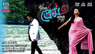 <i>Purno Doirgho Prem Kahini</i> 2013 Dhallywood romantic drama film