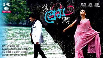 Purno Doirgho Prem Kahini - Theatrical Release Poster