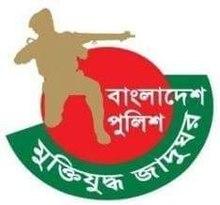 Bangladesh Police Liberation War Museum - Wikipedia