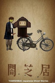 Promotional Poster of Yamishibai Japanese Ghost Stories.jpg