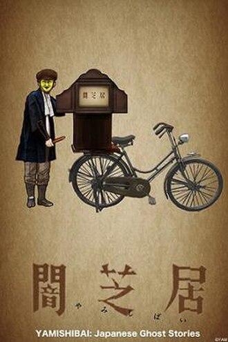 Yamishibai: Japanese Ghost Stories - Promotional poster of Yamishibai: Japanese Ghost Stories featuring the Storyteller