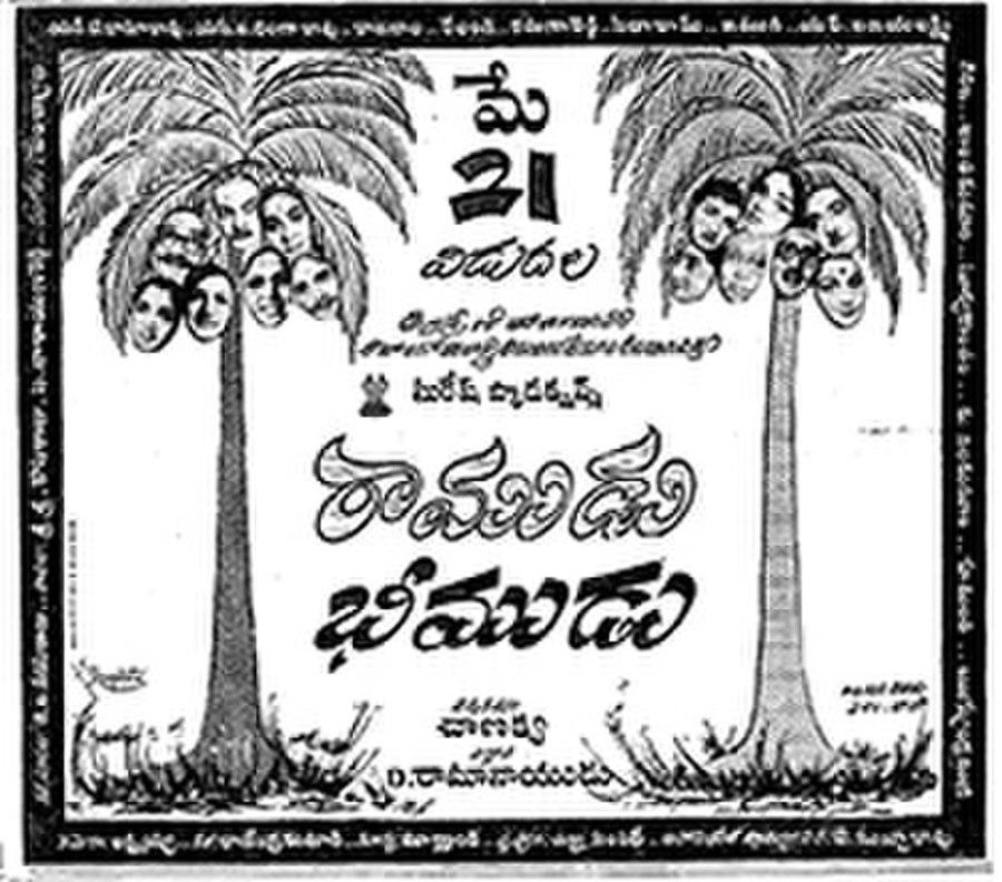 Ramudu Bheemudu