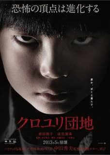 <i>The Complex</i> (film) 2013 film by Hideo Nakata