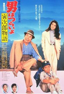 "<i>Tora-san Plays Daddy</i> 1987 film. 39th entry in ""Otoko wa Tsurai yo"" series."