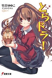 <i>Toradora!</i> Japanese light novel series