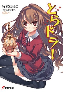 Toradora Light Novel Volume 1 Cover