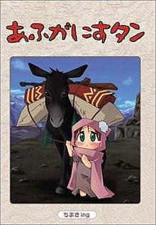 Afuganisu-tan-cover.jpg