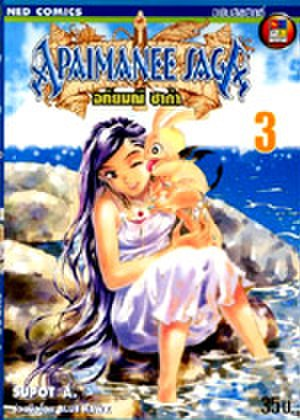 Apaimanee Saga - The third volumes of Apaimanee Saga, published in Thailand.