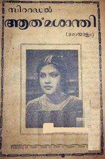 <i>Aathmasanthi</i> 1952 film by Joseph Thaliyath