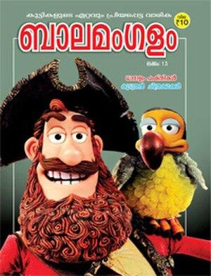 Balamangalam - Cover of a Balamangalam issue