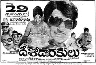 <i>Desoddharakulu</i> 1973 film directed by C. S. Rao