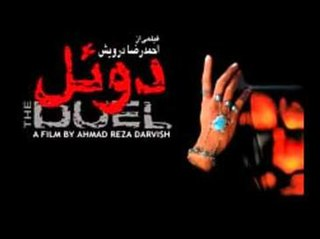 <i>Duel</i> (2004 film) 2004 film by Ahmad Reza Darvish