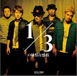 1/3 no Junjō na Kanjō - Image: FLOW13Single