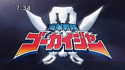 The opening title card for Kaizoku Sentai Gokaiger