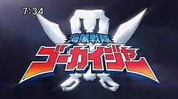 Kaizoku Sentai Gokaiger - Wikipedia