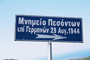 Image of a road sign, taken in Greece, uploade...