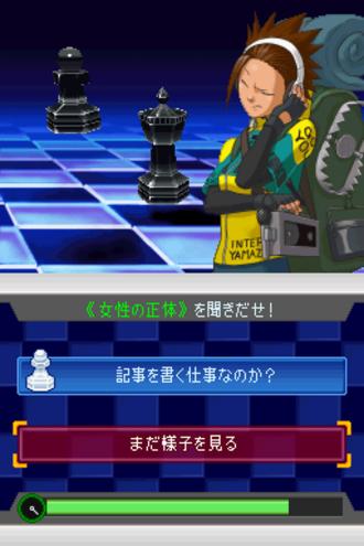Ace Attorney Investigations 2 - Image: Gyakuten Kenji 2 logic chess
