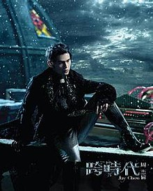 220px-Jay_Chou-The_Era-cover.jpg